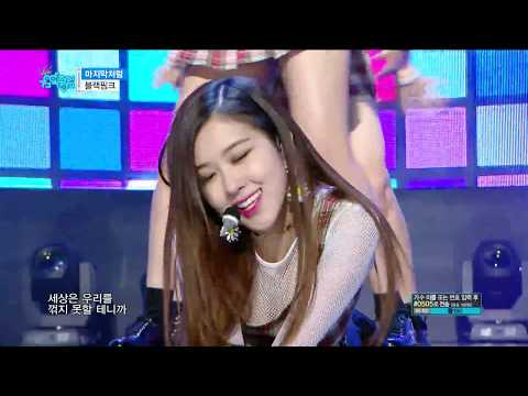 【TVPP】BLACKPINK - AS IF IT'S YOUR LAST, 블랙핑크 – 마지막처럼@Show music core