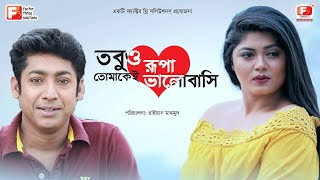 Tobuo Rupa Tomkei Valobashi | তবুও রুপা তোমাকেই ভালোবাসি | Mousumi | Rownok | Bangla New Natok 2019