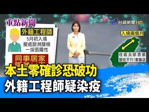 本土零確診恐破功 外籍工程師疑染疫【重點新聞】-20200801