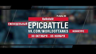 EpicBattle : BallisticSt / Pz.Kpfw. VII (конкурс: 30.10.17-05.11.17)