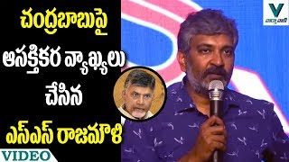 Rajamouli interesting comments on Chandrababu..