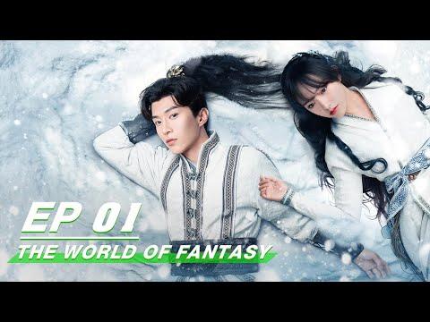 【FULL】The World of Fantasy EP01 | 灵域 | iQIYI