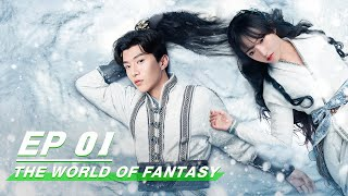 【FULL】The World of Fantasy EP01 | 灵域 | iQIYI