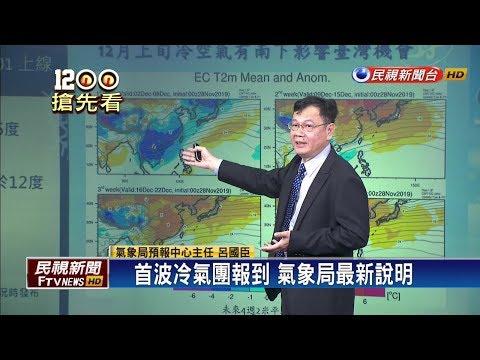 首波冷氣團報到 氣象局最新說明-民視新聞
