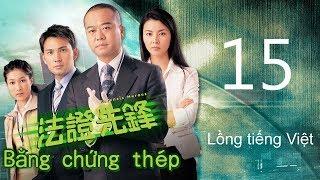 Bằng chứng thép 15/25(tiếng Việt) DV chính: Âu Dương Chấn Hoa, Lâm Văn Long; TVB/2006