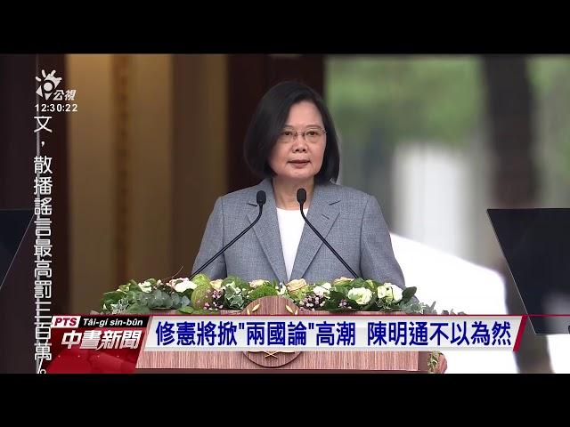 總統就職未提九二共識 中國回嗆一中原則