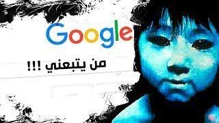 10 أشياء لا تحاول البحث عنها أبداً في جوجل     -
