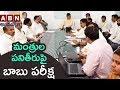 CM Chandrababu Naidu  reveals Ministers' performance Report