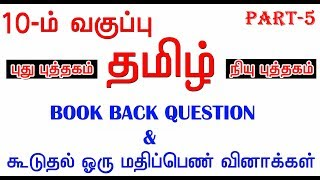 10th Tamil Mp3 Fast Download Free - [Mp3to band]