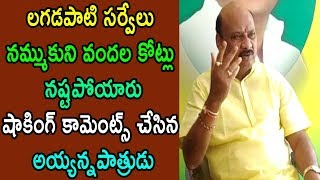People lost Rs 1,000 cr on betting by believing Lagadapati..