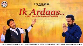 Ik Ardaas – Karamjit Anmol – Suffi Balbir
