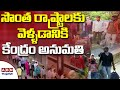 Centre allows Interstate Travel of Migrant Workers, Tourists | ABN Telugu