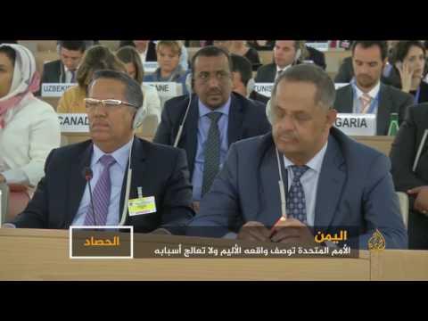 الأمم المتحدة تصف واقع اليمن ولا تعالجه