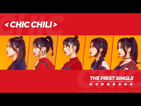 Chic Chili 西可西麗《Chic Chili》官方動態歌詞版 Official Lyrics Video(高音質)