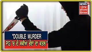 Breaking News: Chandigarh ਦੇ ਸੈਕਟਰ 22 ਦੇ PG 'ਚ ਦੋ ਸਕੀਆਂ ਭੈਣਾਂ ਦਾ ਕਤਲ | Double Murder In Chandigarh