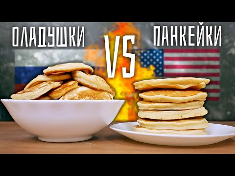 Баттл: американские Панкейки VS русские Оладушки