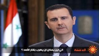 الى اين يمكن ان يهرب بشار الأسد ؟ -