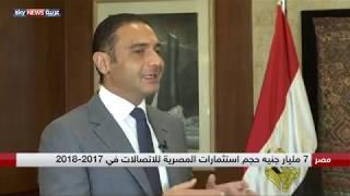 المصرية للاتصالات تدرس فرص التوسع خارجيا في 2019     -