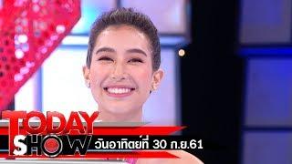 """TODAY SHOW 30 ก.ย. 61 (1/2) Talk show นางเอกสาว """"มิ้นต์ ชาลิดา วิจิตรวงศ์ทอง"""""""