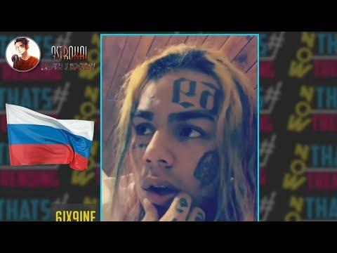 ОЗВУЧКА РЕАКЦИИ ЗВЁЗД НА СМЕРТЬ XXXTENTACION РЕАКЦИЯ Lil Pump, 6ix9ine, Kanye West, J Cole