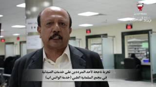 وزارة الصحة | خدمة الاشعار المسبق عبر quotالواتس ابquot قبل يوم من استلام ...