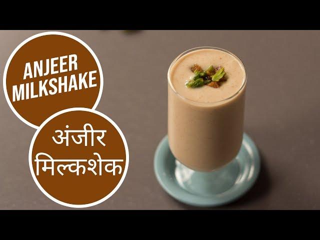 Anjeer Milkshake    अंजीर मिल्कशेक    Sanjeev Kapoor Khazana