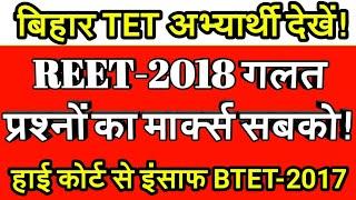 Bihar TET ! REET-2018 में गलत प्रश्नों का मार्क्स सभी को ! Answer Key ! Tet Exam Syllabus ! Results