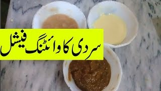 WINTER SKIN CARE/WINTER WHITENING FACIAL/INSTANT WHITENING SECRET/BEAUTY TIPS IN URDU