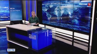 «Вести Сибирь», эфир от 22 октября 2021 года
