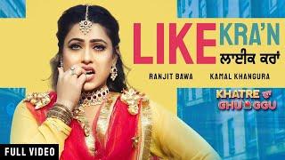 Like Karaan – Ranjit Bawa – Khatre Da Ghuggu Video HD