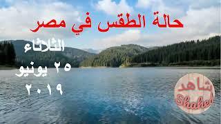 الطقس في مصر يوم الثلاثاء 25-6-2019 | درجة الحرارة فى م ...