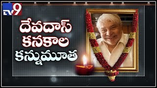 Rajiv Kanakala's father Devadas Kanakala passes away..