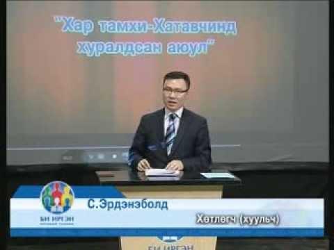 """Би иргэн нэвтрүүлэг 2012/02/01 """"Хар тамхины аюул"""""""