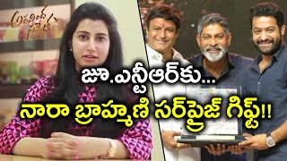 Nara Brahmani Surprise Gift To Jr NTR!..