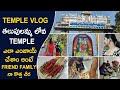 తలుపులమ్మ లోవ Temple Vlog 🙏 / Part 1  Video / ఎలా ఎంజాయ్ చేశాం అంటే 🥰/ Friend Family / నా కొత్త చీర