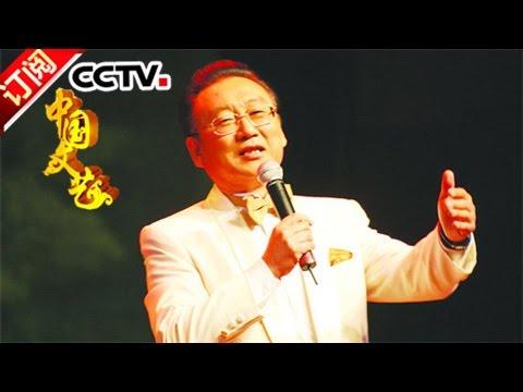 《中国文艺》 20170225 向经典致敬 本期致敬人物——男高音歌唱家 蒋大为 | CCTV-4