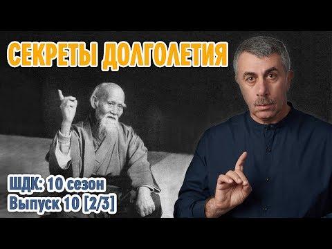 Секреты долголетия — Доктор Комаровский