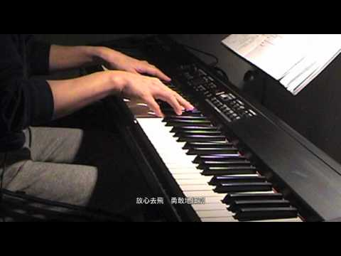 放心去飛 - 小虎隊 cover-piano/vocal (ranywayz)