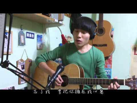 【Cover#18 陳星合】楊宗緯 - 忘了我 (吉他譜) 《初愛》Aska Yang 忘了我 官方完整 MV