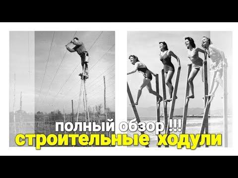 Обзор строительных ходуль ASPRO. НОВЕЙШАЯ серия 2019 года. Преимущества!!! photo