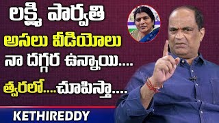Kethireddy About Lakshmi Parvathi Real Videos- Interview..