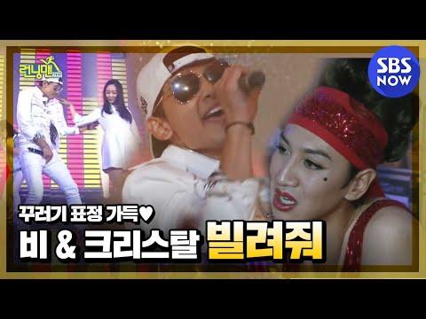 SBS [런닝맨/Running Man] - 내그녀팀의 '빌려줘'
