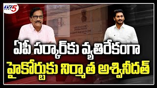 Tollywood producer Ashwini Dutt files petition against AP ..