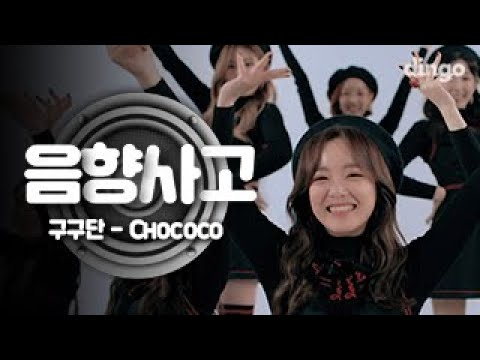 구구단 Gugudan - 초코코 Chococo [음향사고] 댄스 버전 Dance Version