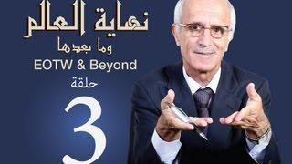 الحلقة 3 نهاية العالم وما بعدها مع الدكتور علي منصور كيالي.