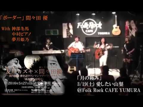 間々田優 山梨公演 チラ見せ動画公開! 「なごり雪/イルカ」「ボーダー」