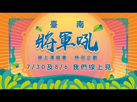臺南將軍吼 線上演唱會特別企劃0806 | 致那年想見你的青春 | 高爾宣、吳汶芳、魏嘉瑩、李友廷、白安、萬芳、徐佳瑩、八三夭