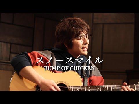 【フル歌詞】「スノースマイル / BUMP OF CHICKEN」本気カバー covered by 須澤紀信