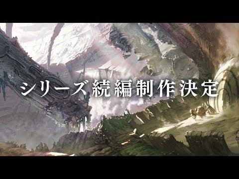 アニメ「メイドインアビス」シリーズ続編制作決定PV