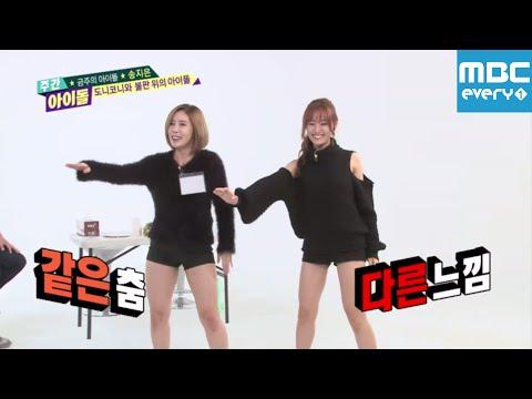 주간아이돌 - 172회 송지은과 정하나의 로봇춤? /Song ji eun and Jung hana robot Dance